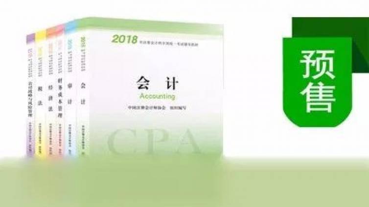 2018年CPA官方教材大涨价?我想我今年用不到它!