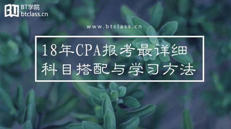 2018年CPA报考最详细科目搭配与学习方法