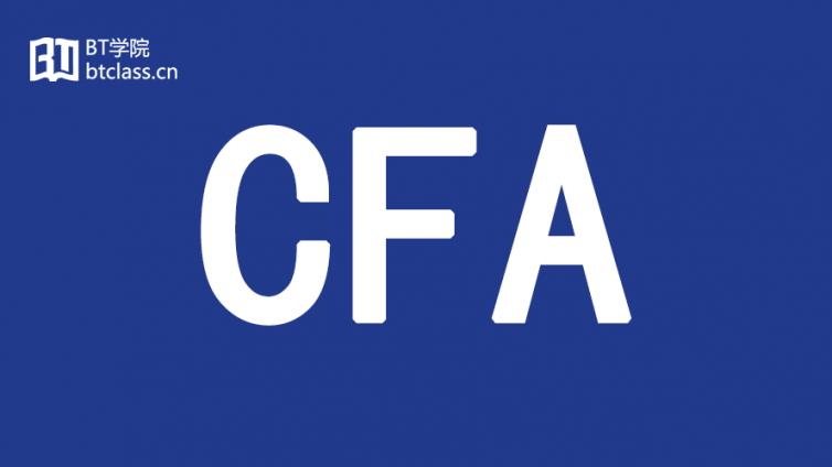 最后29天,CFA考试看这份押题卷就过了!突击最强利器,考试必备秘籍