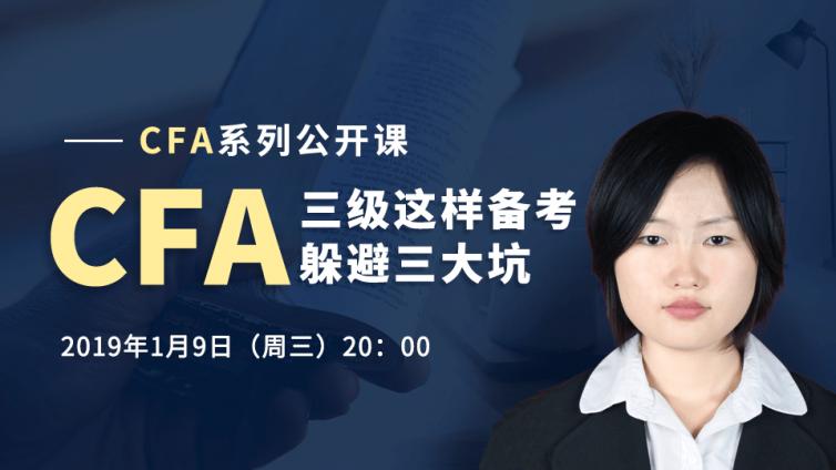 【公开课】CFA三级这样备考,躲避三大坑