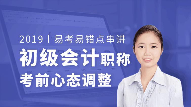 2019初级会计职称考前心态调整公开课