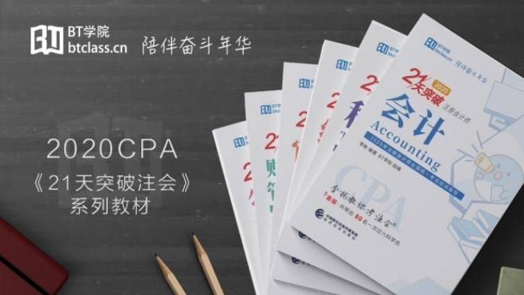 助力注会考试高效通关,BT学院CPA教材《21天突破注会》正式发货