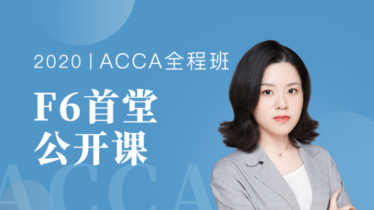 【今晚8点】ACCA-F6自学太难?系统框架+真题串讲,2小时高效入门!
