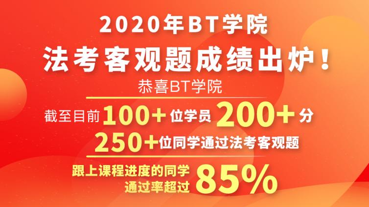 BT学院法考客观题200+高分过关!通过率超85%!