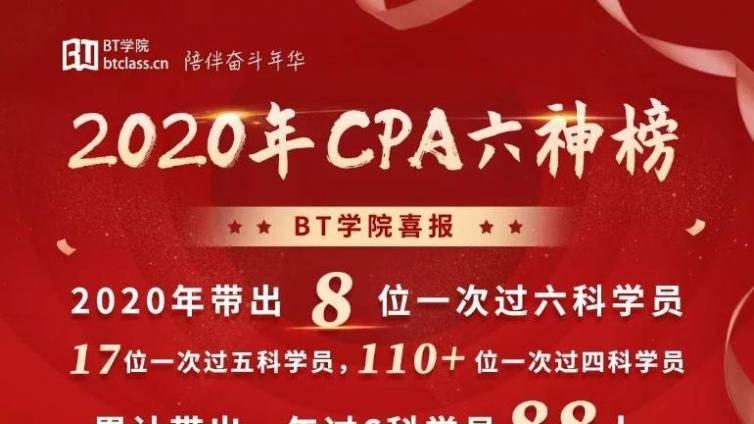 BT学院2020CPA成绩喜报:累计一次过六科学员突破89名