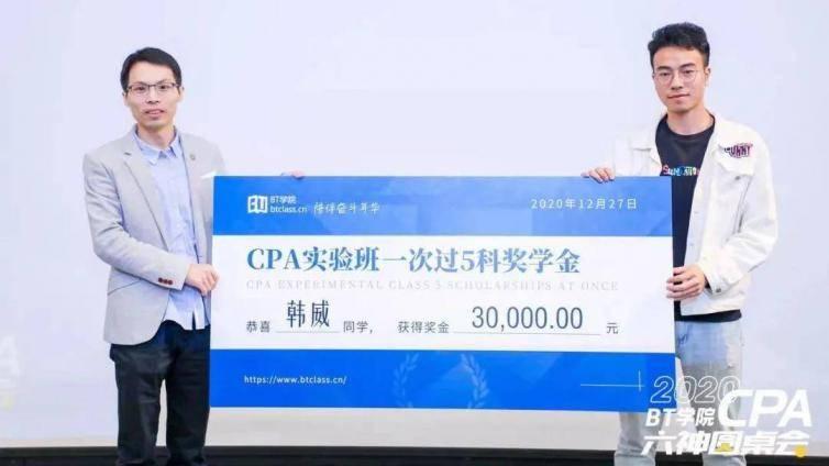 CPA实验班学员一次过5科,获得了我们的奖学金3万元!