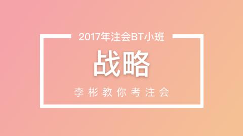 2017年注会《战略》BT小班