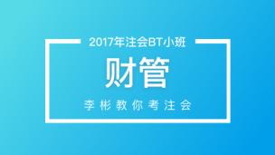 2017年注会《财管》BT小班