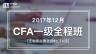 2018年6月CFA一级全程班(限量送教材,当期不过,免费重学)