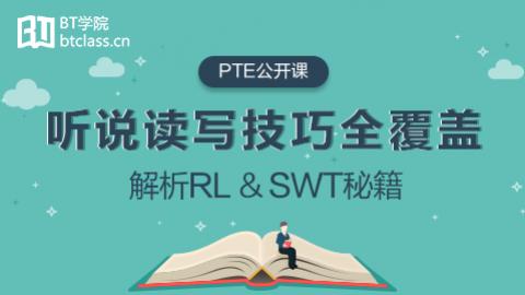 PTE女神Helen老师 解析RL&SWT秘籍