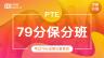 PTE 79分保分班—保8炸