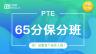 PTE 65分保分班—保7炸