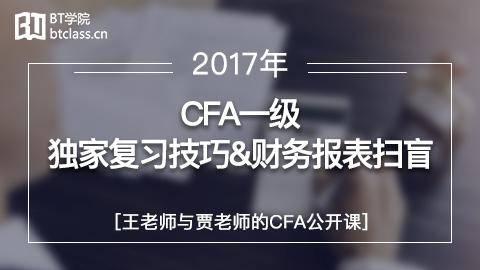 CFA公开课   独家复习技巧&财务报表扫盲