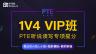PTE一对四VIP小班 听说读写专项