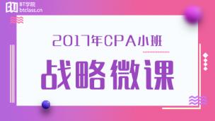2017年CPA战略微课