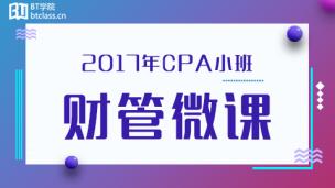 2017年CPA财管微课