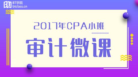 2017年CPA审计微课