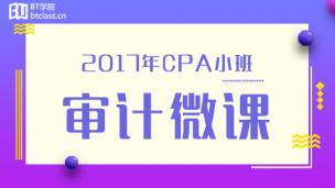 2017年CPA审计微课(非赠课)