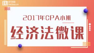 2017年CPA经济法微课(非赠课)