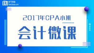 2017年CPA会计微课(非赠课)