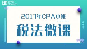 2017年CPA税法微课(非赠课)