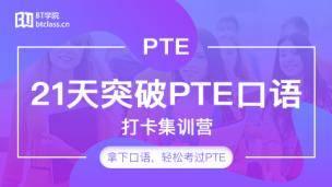 PTE 21天突破口语——打卡集训营