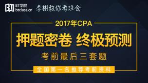 2017年CPA六科押题卷(最后三套题)