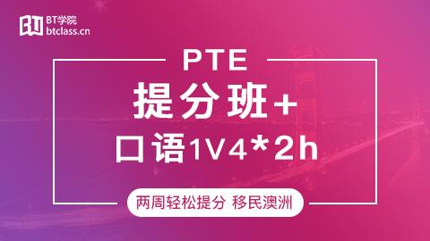 PTE提分综合班(送口语1V4*2h)