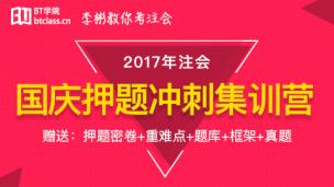 2017年CPA国庆密训课(送押题卷+重难点)