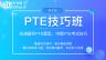 PTE技巧班—7天快速掌握PTE考试技巧