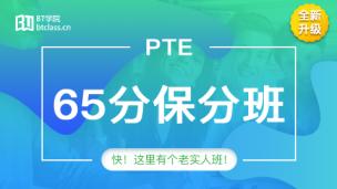 PTE 65 保分班 第三期