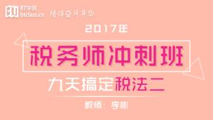 2017税务师冲刺班:九天搞定税法二