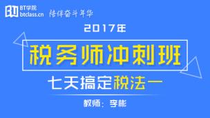 2017税务师冲刺班:七天搞定税法一