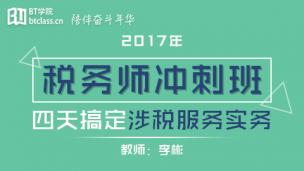 2017税务师冲刺班:四天搞定涉税服务实务