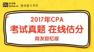 2017年CPA考试真题在线估分(网友回忆版)持续更新中