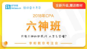 2018年六神六科(会税审经财战)