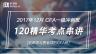 2017年12月CFA一级冲刺班120精华考点串讲