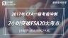 2小时突破FSA10大考点 | CFA一级考前冲刺
