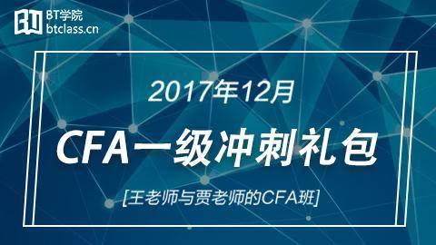 2017年12月CFA一级冲刺礼包