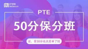PTE 50分保分班-So Easy