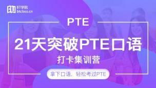 PTE 21天突破口语——打卡集训营3