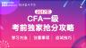 2017年12月CFA一级 考前独家抢分攻略