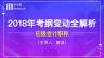 初级会计职称  18年考纲变动全解析!!