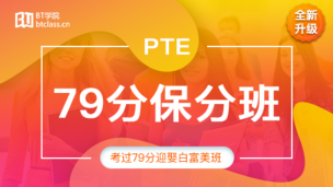 PTE79保分班-180103期