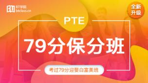 PTE79保分班-17双十一班
