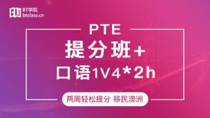 PTE综合提分班0104期