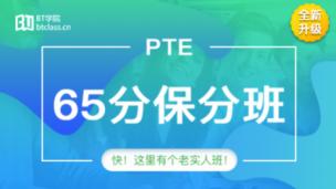 PTE65保分班-17双十一课程