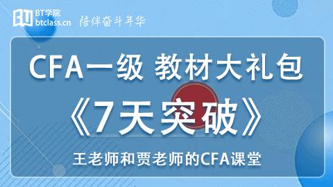 CFA一级《7天突破》教材大礼包(新版)