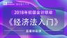 初级会计职称 经济法基础【开班典礼+第一章】直播体验