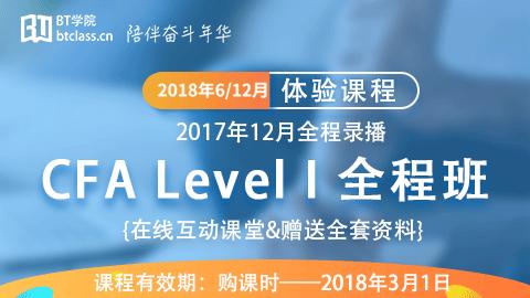 2017年12月CFA一级全程班